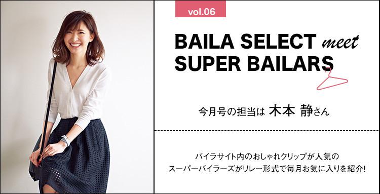 BAILA SELECT meet SUPER BAILARS vol.06�����̒S���͖ؖ{ �Â���