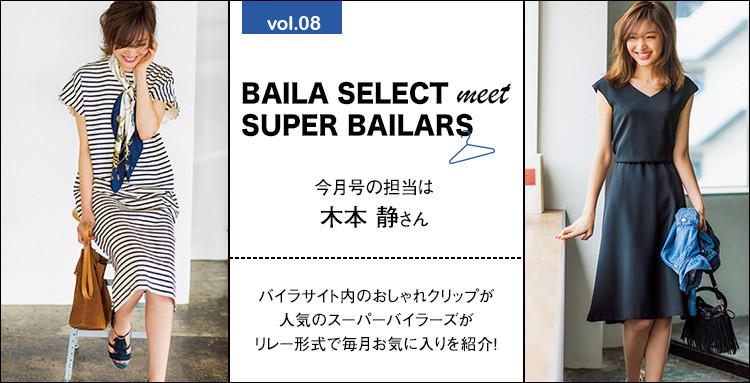 BAILA SELECT meet SUPER BAILARS vol.08�����̒S���͖ؖ{ �Â���