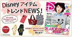Disney�A�C�e���@�g�����h�gNEWS�h