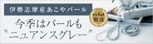 ���G�̓p�[�����g�j���A���X�O���[�h