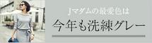 J�}�_���̍ň��F�͍��N������O���[