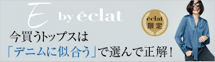 �yE by eclat�z�������g�b�v�X�́u�f�j���Ɏ������v�őI��Ő����I