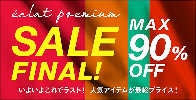 【eclat premium】SALE FINAL!<毎日SALEアイテム更新!>