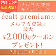 eclat premium �ő�2000�~���N�[� �����v���[���g�I�����}�K�o�^�L�����y�[�����{���I
