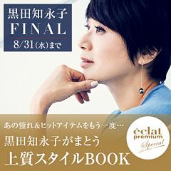 E by eclat