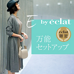 �yE by eclat�z���\�Z�b�g�A�b�v