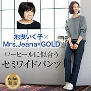 ��l�C�R���{���{�{�g���ŁI�n�g�����q�~Mrs.Jeana GOLD ���[�q�[���Ɏ������Z�~���C�h�p���c