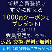 �V�K����o�^��1000�~�N�[�|���v���[���g�I����ɍ������I�������ŕԕi���������������I