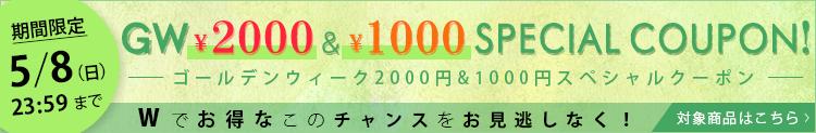 �G�N���yGW 2000�~��1000�~�X�y�V�����N�[�|���z �L�����y�[���ΏۃA�C�e���͂�����