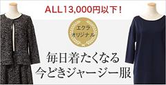 ALL13,000�~�ȉ��I�u�������Ȃ鍡�ǂ��W���[�W�[���v