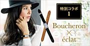 ���ʃR���{1 Boucheron�~eclat