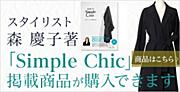 �X�^�C���X�g�X�c�q�́uSimple Chic�v