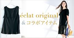 eclat original & �R���{�A�C�e��