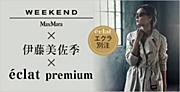 Weekend Max Mara �~ �ɓ���G �~ eclat premium