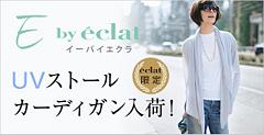 E by eclat�@UV�X�g�[���J�[�f�B�K�����