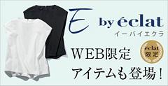 E by eclat�@WEB�I���W�i�����A�C�e���o��