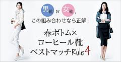 �t�{�g���~���[�q�[���C�@�x�X�g�}�b�`Rule4