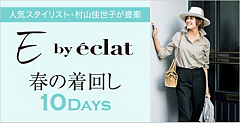 E by eclat�@�t�̒���10Days
