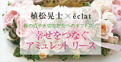 �A���W�m�~eclat�@�K�����'Ȃ��A�~�����b�g ���[�X