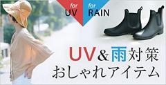 UV&�J�����A�C�e��