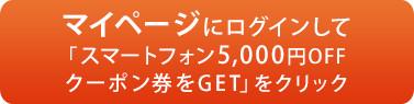 �}�C�y�[�W�Ƀ��O�C�����āu�X�}�[�g�t�H��5,000�~OFF�N�[�|����GET�v�N���b�N