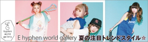 �yE hyphen world gallery�z�Ă̒��ڃg�����h�X�^�C����