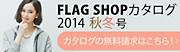 FLAG SHOP�J�^���O2014�H�~�����������͂����炩��