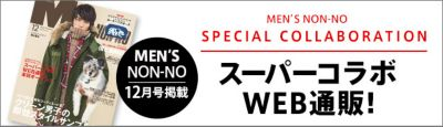 MEN'S NON-NO SPECIAL COLLABORATION�X�[�p�[�R���{WEB�ʔ́I