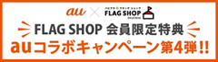 au�~FLAG SHOP�R���{���
