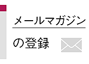 FLAG SHOP メールマガジン