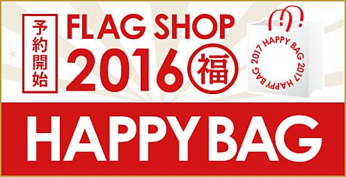FLAG SHOP 2015 HAPPY BAG