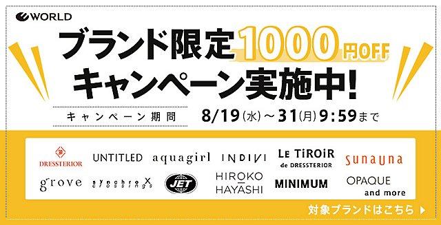 WORLD �u�����h����1000�~OFF