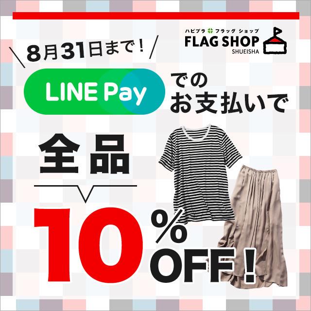 LINE Pay�ł̂��x�����őS�i10��OFF!