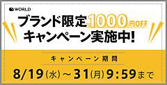 WORLD �u�����h����1000�~OFF�L�����y�[��