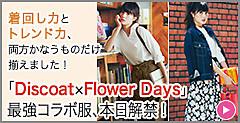 �uDiscoat�~Flower Days�v�ŋ��R���{���A�{����ցI