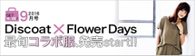 Discoat�~Flower Days�I�ŏ{�R���{���A����start!!