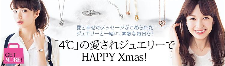 �u4���v�̈�����W���G���[��HAPPY Xmas!
