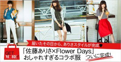 �u�������肳�~Flower Days�v������ꂷ����R���{�� �'��Ɋ����I