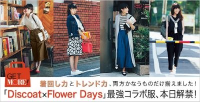 �uDiscoat�~Flower Days�v�ŋ��R���{���A�{����ցI