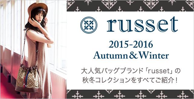 russet 2015-2016 Autumn & Winter ���b�N�f��