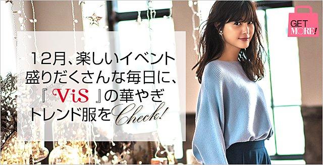 12月、楽しいイベント盛りだくさんな毎日に、 『ViS』の華やぎトレンド服をチェック!