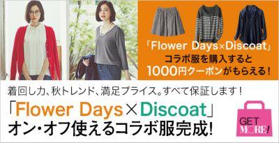 �uFlower Days�~Discoat�v�I���E�I�t�g����R���{�������I