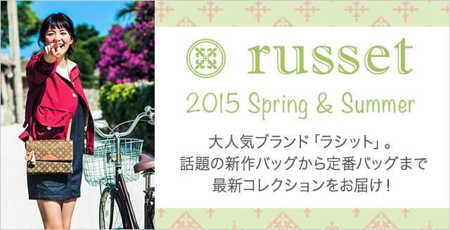 russet 2015 Spring & Summer