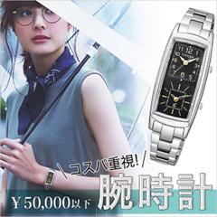 ¥50,000以下腕時計