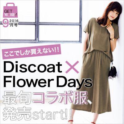 �yMORE9�����f�ځzDiscoat�~Flower Days�I�ŏ{�R���{���A����start!!