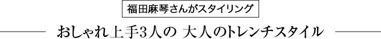 ���c���Ղ��X�^�C�����O ���������3�l�� ��l�̃g�����`�X�^�C��