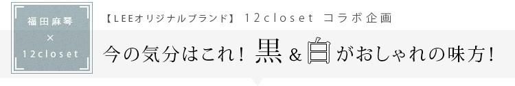 12closet���W