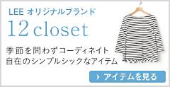 12closet
