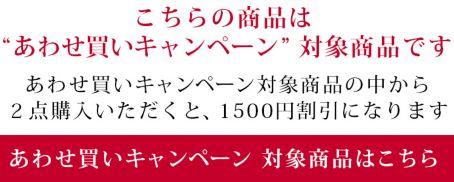 12closetオケージョン4アイテムから、2点購入で1500円引き