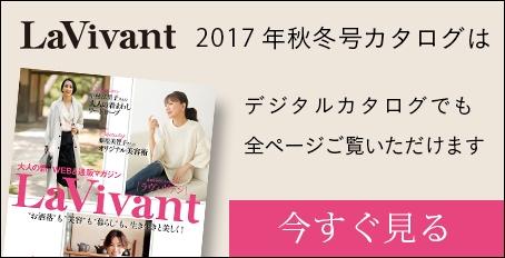 LaVivant2017年秋冬号デジタルカタログ